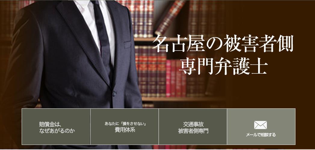 交通事故 弁護士 名古屋